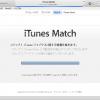 【悲報】「iTunes Match」のせいで?「iTunes 12」が落ちまくる件