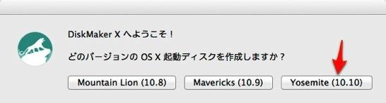 DiskMaker X 4b4