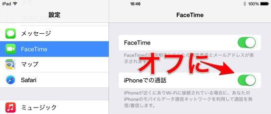 Facetime 1