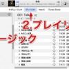 【Tips】「iTunes 12」でサイドバーを表示する方法