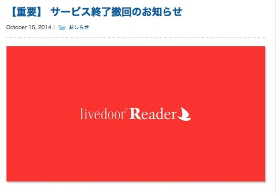 Livedoorreader