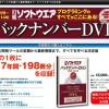日経ソフトウェアの17年間分が1枚のDVDにまとまった「バックナンバーDVD」発売 お値段なんと…