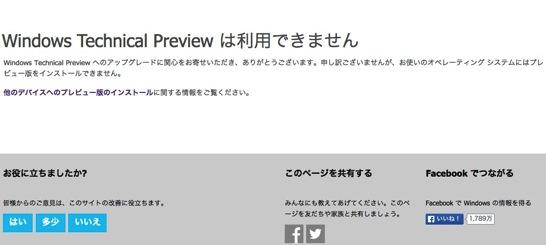 Windowstechnicalpreview