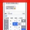 ジャストシステム、 高解像度デバイスでの動作が安定した「ATOK for iOS 1.1.0」をリリース