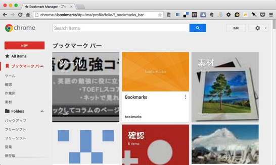 Bookmarkmanager