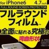 決定版?「iPhone 6」に全面対応したサンクレストの「フルラウンドフィルム」が登場