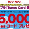 セブンイレブンで最大5000円分のポイントがゲットできる「iTunesコードプレゼント!」キャンペーン開催中