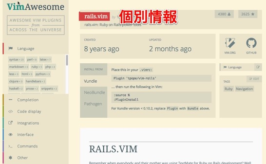 Rails vim
