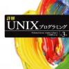 Amazon、Kindleストアで最大50%オフ/50%ポイント還元セール開催中!「詳解UNIXプログラミング 第3版」がお買い得状態へ