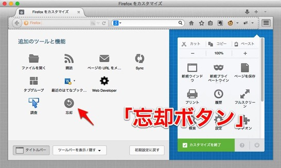 Firefox をカスタマイズ