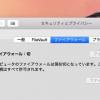 Macのファイアウォールがデフォルトでオフになっている理由