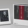 全く新しいグイン・サーガ専用電子書籍端末、DNPより堂々の発売
