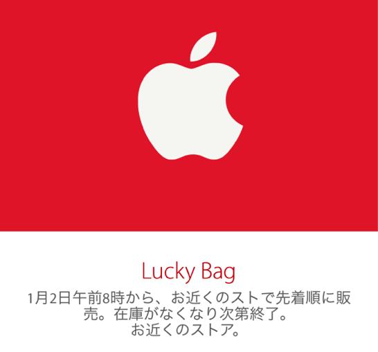 Luckybag 1