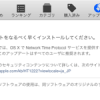 Apple、NTP関連の脆弱性を修正する「OS X NTP セキュリティアップデート 1.0」を公開