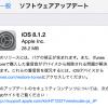 Apple、「iOS 8.1.2」をリリース - 着信音削除バグを修正