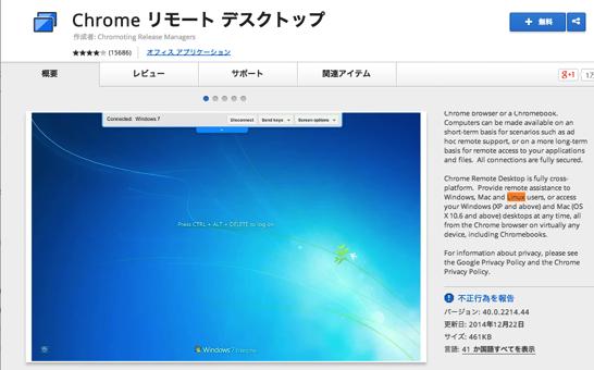 Chrome リモート デスクトップ  Chrome ウェブストア