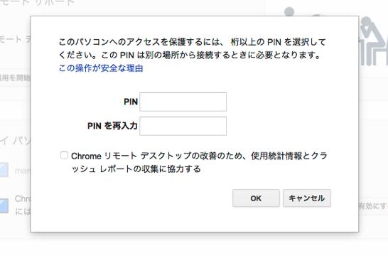 Chrome リモート デスクトップ 1