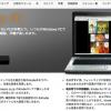 【速報】「Kindle for PC」リリース!WindowsでKindleが読める!