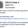Apple、開発者向けに「iOS 8.2 beta 4」をリリース - Apple Watchへの対応が密かに進行中