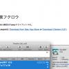 【朗報】「夜フクロウ」10万ユーザー超えてなかった!ログイン問題を修正した新バージョンリリース