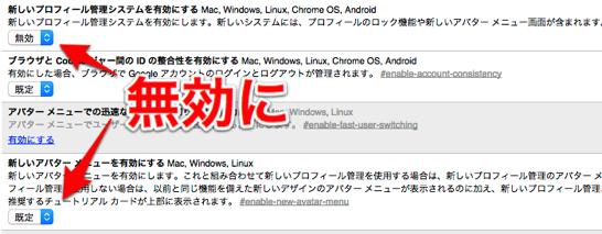 Chrome flags 1