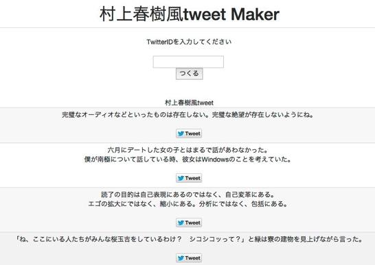 村上春樹風tweet Maker 1