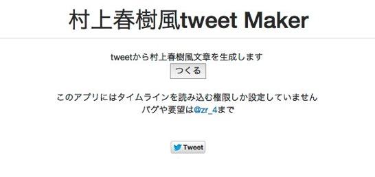 村上春樹風tweet Maker
