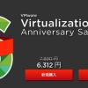VMware、「16周年記念セール」を開催中。「VMware Fusion」が5000円を切って最安値タイに!