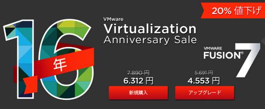 VMware Japan オンラインストア ようこそ