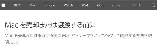 Mac を売却または譲渡する前に  Apple サポート 2015 02 26 19 56 33