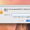 【Tips】Macのsshで「IdentitiesOnly yes」の時パスワードが保存されない問題を解決する方法