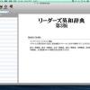 超有名英語辞書アプリ「リーダーズ英和辞典 第3版」が半額になった本日のMacアプリセールまとめ