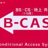2月10日、ついに「WOWOW」が改造B-CASカード対策を実行か?