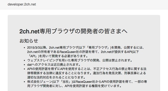 Developer 2ch net