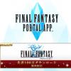 スクエニ、「ファイナルファンタジーポータルアプリ」を配信開始。先着100万人限定で初代FFが無料!