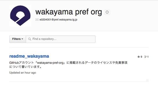 Wakayama pref org 2015 02 23 19 38 41