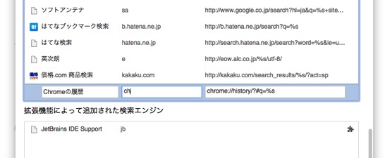 設定  検索エンジン 2015 02 26 01 22 13