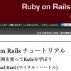 Ruby on Rails チュートリアル - Rails4対応の超充実チュートリアルサイト