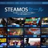 Steamで大規模セール「SteamOSセール」が開始!人気ゲームが多数セール価格へ