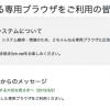 2ch、本日3月13日から「新仕様対応専用ブラウザ」の使用が必須に?