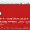 Chromeで「ftp.jaist.ac.jp」からファイルをダウンロードしようとすると警告される件について