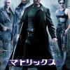 iTunes Store「今週の映画」で、「マトリックス(字幕版)」が100円に
