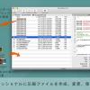 ZIP、RAR、7zなどの形式に対応した圧縮解凍アプリ「Smart Zipper Pro」が100円に。本日のMacアプリセールまとめ