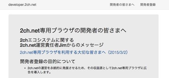 Developer 2ch net 2015 03 02 19 59 33