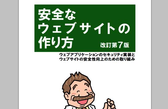 Https www ipa go jp files 000017316 pdf
