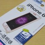 iPhone 6の保護フィルムを「ラスタバナナ 高光沢フィルム P558IP6A」に張り替えたら十分満足できた件