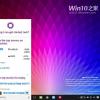 「Windows 10 build 10102」のスクリーンショットがリーク!Cortanaとライブタイルが変更される