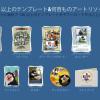 通常2000円のフォトコラージュアプリ「Picture Collage Maker 3」が無料化した本日のMacアプリセールまとめ