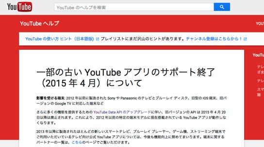 一部の古い YouTube アプリのサポート終了 2015 年 4 月 について YouTube ヘルプ