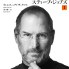 Amazon、Kindleストアで「スティーブ・ジョブズ」公式伝記本が安い!「講談社翻訳書フェア」開催中